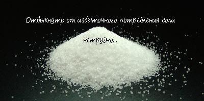 Соль: только два грамма в день