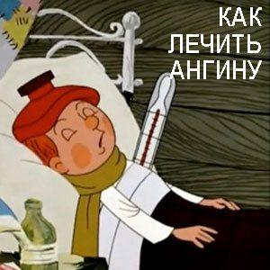 Дядя Фёдор слег с ангиной