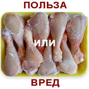 Курица замороженная