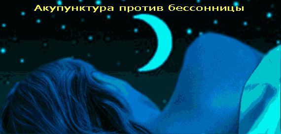 Ночь, луна, сон