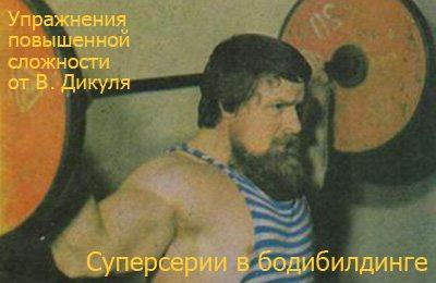 Дикуль Валентин