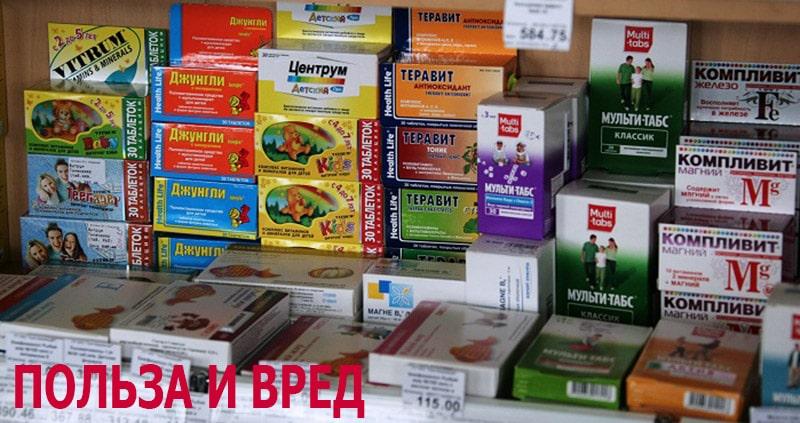 Витамины в аптеке