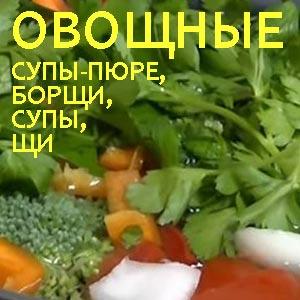 Как приготовить вегетарианский суп или борщ