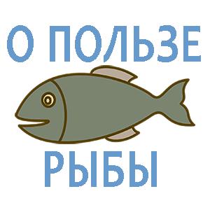 Рыба и текст