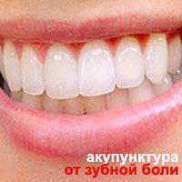 Избавиться от зубной боли