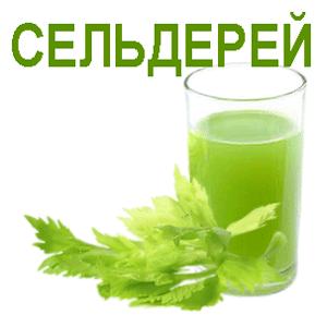 Сельдереевый сок