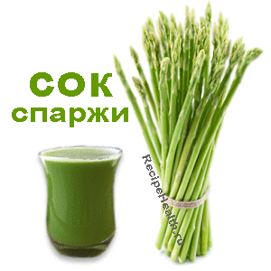 Спаржевой сок
