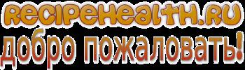 Лого рецепт