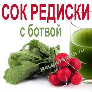 сок редиски с ботвой