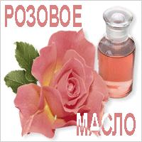 масло розовое