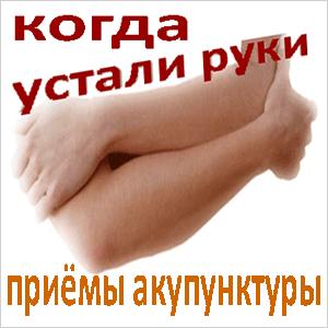 Устали руки