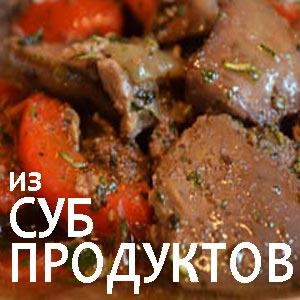 Блюдо из субпродуктов