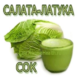 салат-латук и его сок