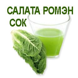 сок салата ромэн