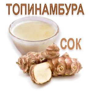 сок топинамбура