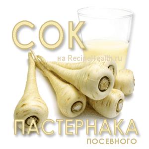 Посевного пастернака сок
