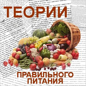 Теоретические основы правильного питания