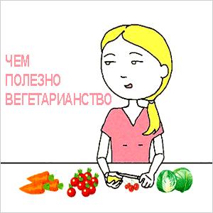о вегетарианстве