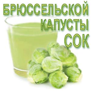 брюссельской капусты сок
