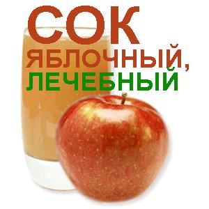 Как лечиться яблочным соком