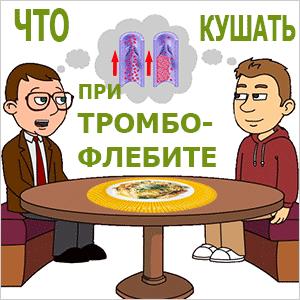 тромбофлебит - питание