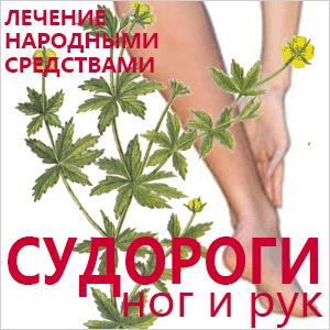 Лечение судороги ноги и руки