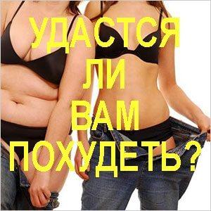 Похудеть это просто