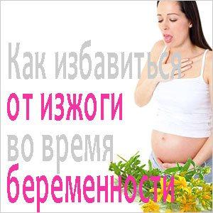 При беременности изжога