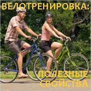 Велотренировка
