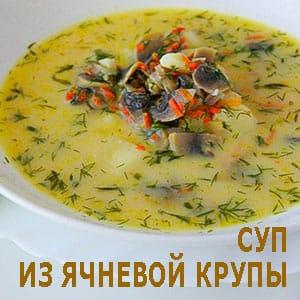Суп из ячневой крупы