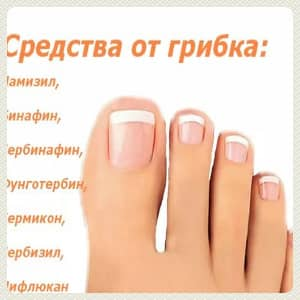 Грибок ногтей мази