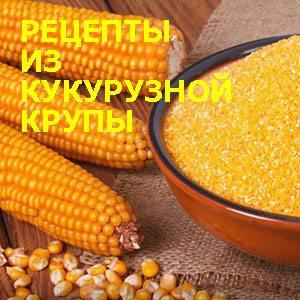 Рецепты из кукурузной крупы