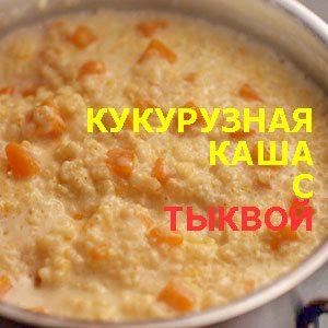 Рецепт кукурузной каши с тыквой