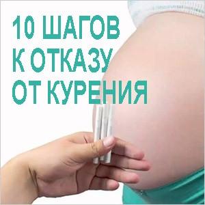 10 этапов бросить курить
