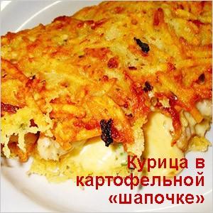 Курица под картофелем