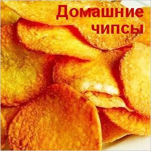 Чипсы картофельные домашние - рецепт