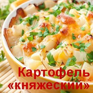 Картофель княжеский - рецепт