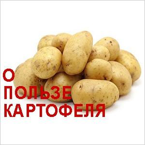 Картофель горкой