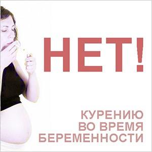 нет курению при беременности