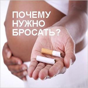 Почему необходимо бросить курить