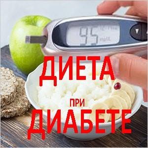 диета - яблоко, хлебец