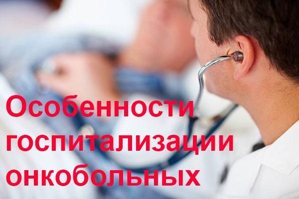госпитализация онкобольных