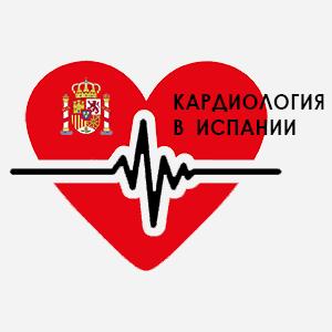Лечить сердце в Испании