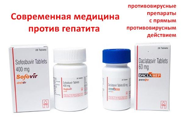 от гепатита